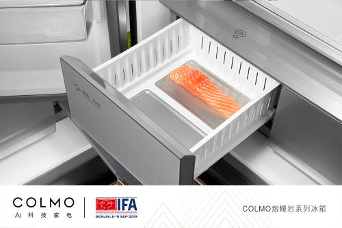 COLMO熔幔岩冰箱IFA全球首发 AI全食材智鲜引国际名流认可