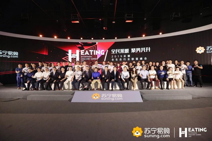 首个采暖全生态行业峰会举办 苏宁亿元补贴掀普及风暴