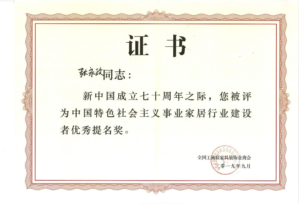 "SAKURA樱花张永政荣膺""家居行业建设者优秀提名奖"" 树家居行业新典范"