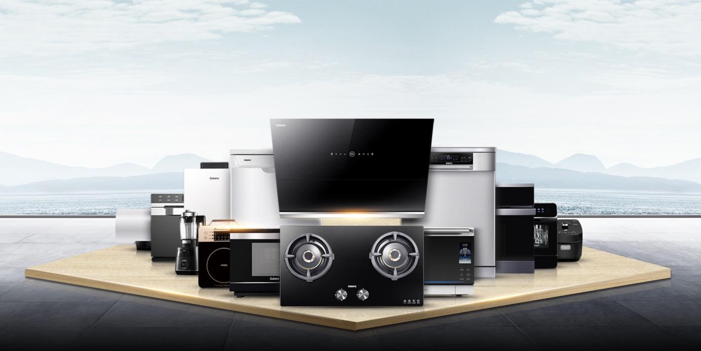 格兰仕逆势而上增资扩产厨房电器 新增烟机灶具热水器生产线