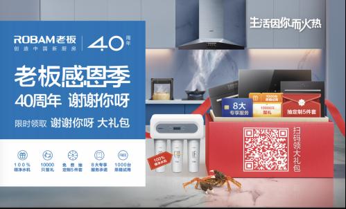 更懂中式烹饪更懂你,老板电器40周年感恩季豪礼回馈!