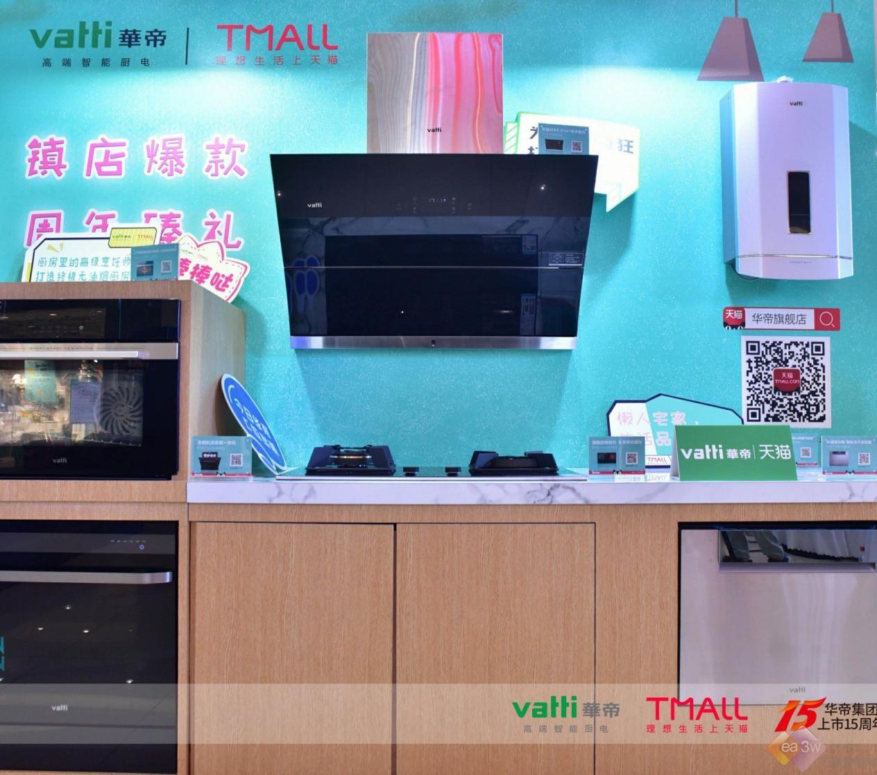 华帝集团上市15周年庆,携手天猫华帝旗舰店开启限时福利