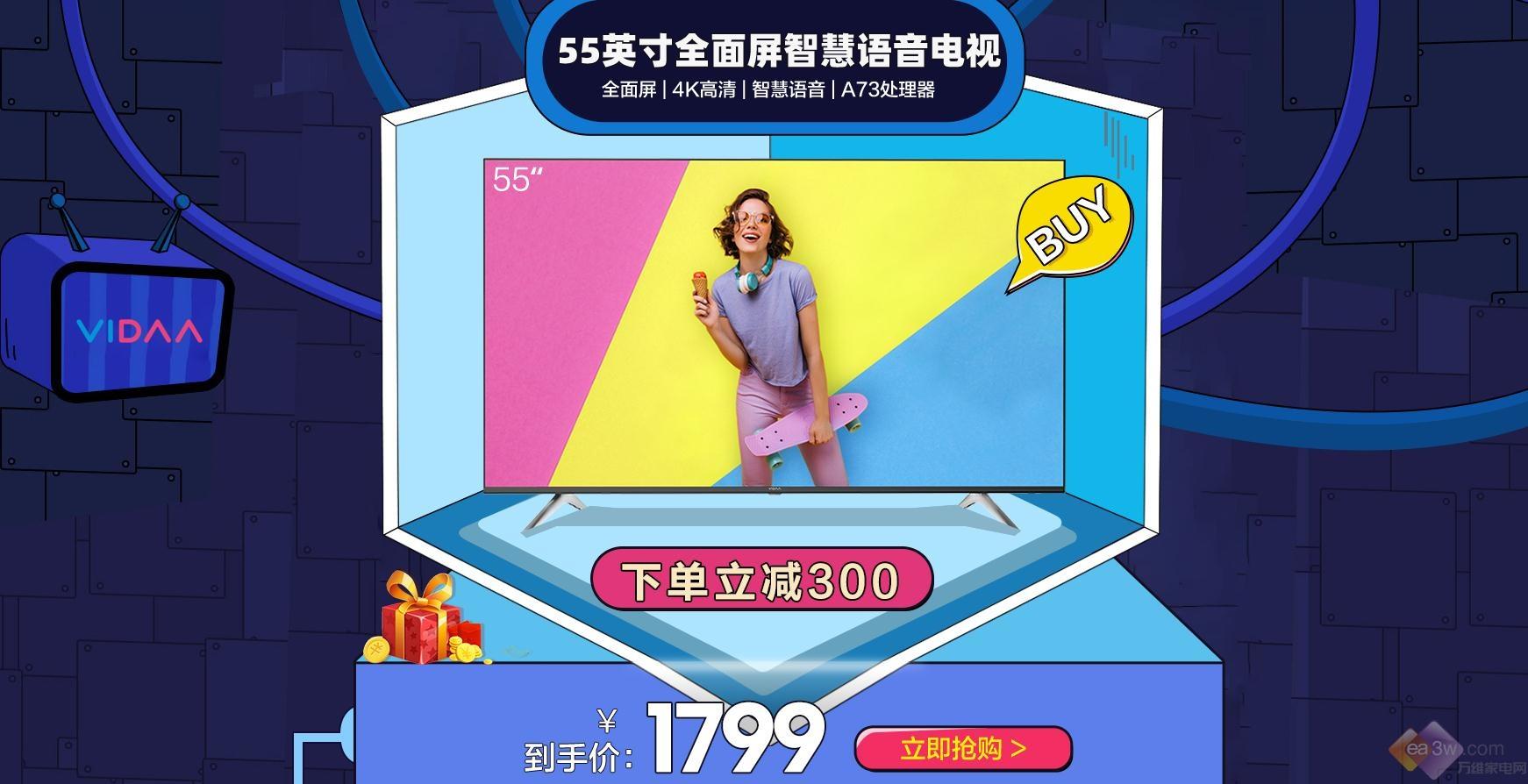 """别等双11了!55吋VIDAA V1F""""全面屏""""电视首发价1799元"""