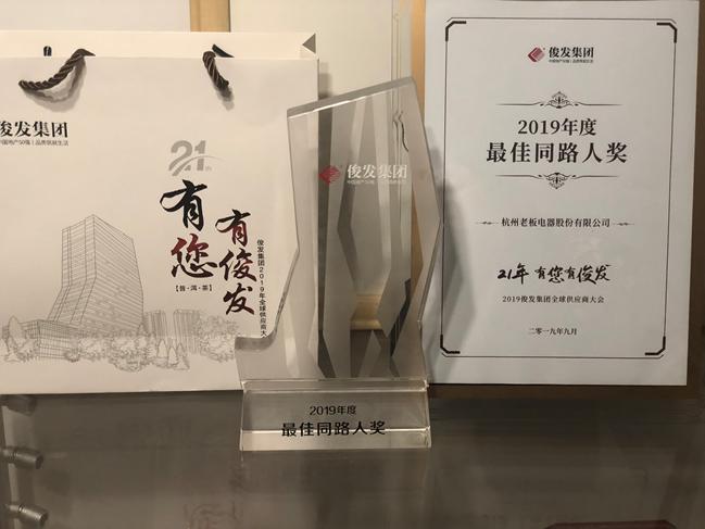 """老板电器荣获俊发全球供应商大会""""2019年度最佳同路人奖"""""""