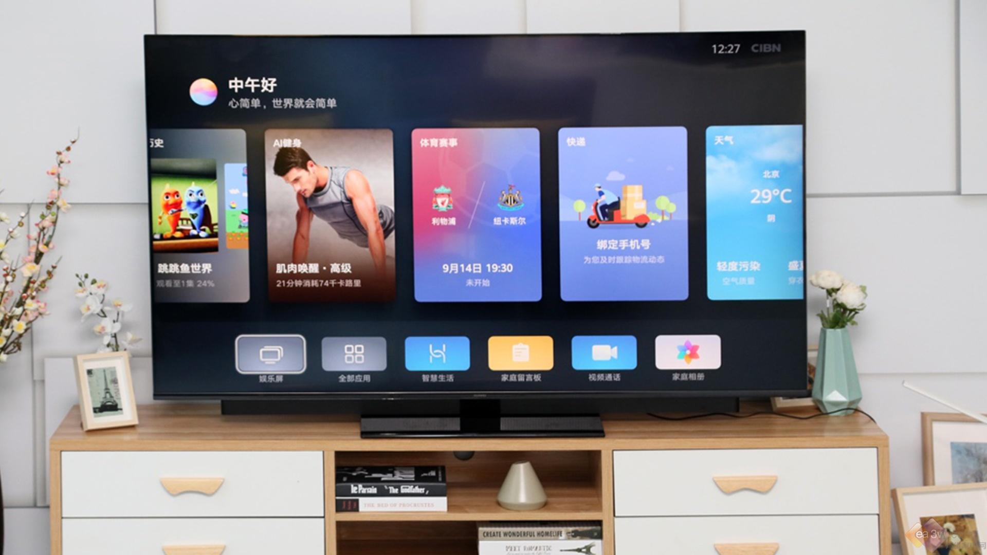 华为智慧屏体验评测:颠覆电视传统定位,未来全新智慧入口