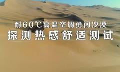 沙漠极限挑战之旅:红外探热感,三款澳门葡京开户网站舒适度测试