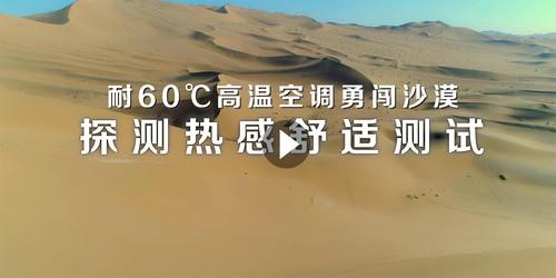 沙漠极限挑战之旅:红外探热感,三款空调舒适度测试