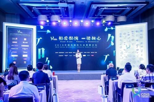 2019中国洗碗机行业高峰论坛 华帝获颁三项行业大奖