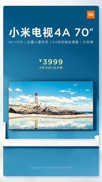 AI语音够智慧,老人小孩都会用!小米电视70英寸新品上市,仅3999元