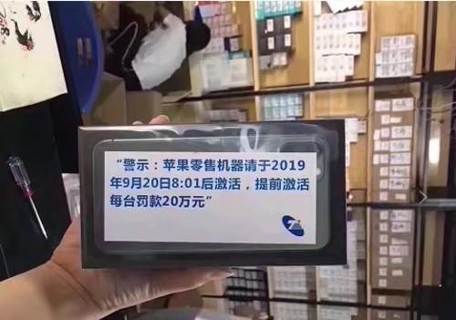 科技早闻:iPhone11发售前激活,违者罚款20万;小米电视4A上线,70寸售价3999元