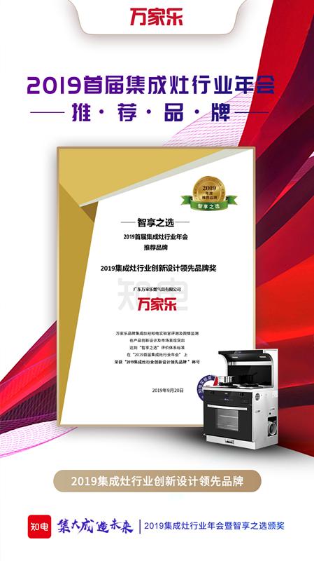 2019集成灶行业年会:万家乐获评创新设计领先品牌