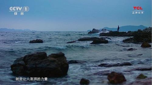 李东生:梦想就是让人澎湃的力量