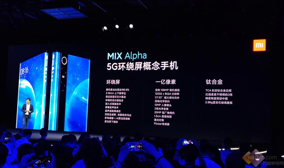 通体几乎全是屏幕 小米5G环绕屏MIX Alpha发布定价19999元