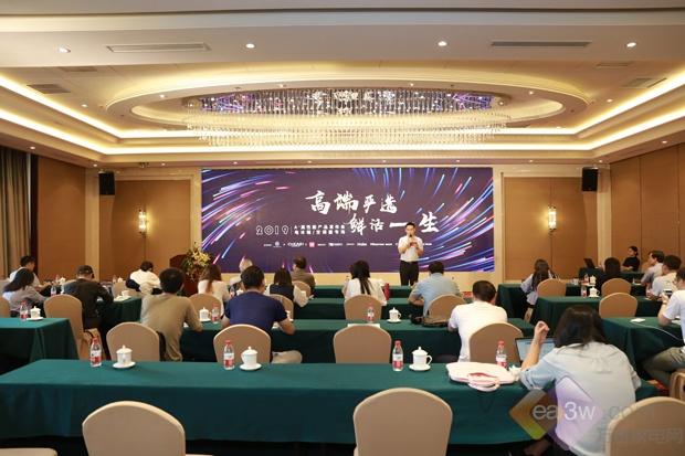 高端严选•鲜活一生—2019A⁺认证高性能产品发布会(冰箱/空调专场)在京召开