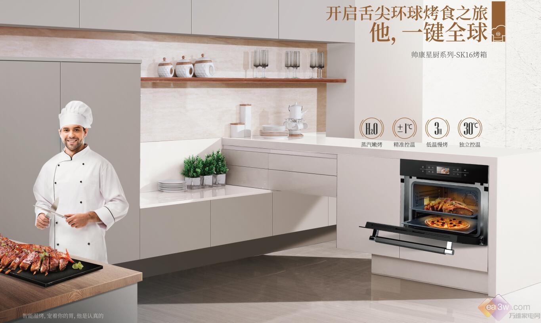 一众黑科技加身,帅康多款高端厨电新品惊艳发布,让你爱上厨房