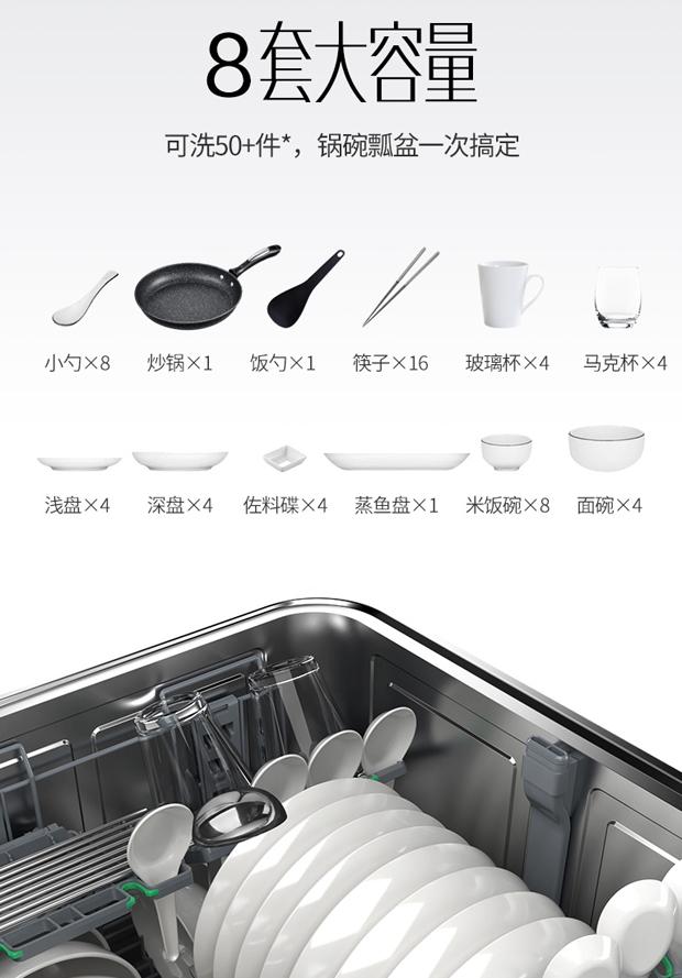 8套大容量,洗碗就选华帝干态洗碗机