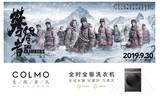 COLMO携手电影《攀登者》 以攀登精神献礼祖国70周年
