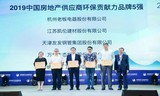 """老板电器荣获""""2019中国房地产供应商环保贡献力品牌5强"""""""