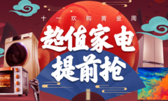 十一欢购黄金周,超值家电千元电视空调提前抢!