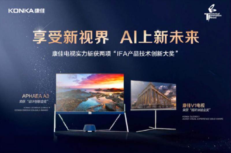 康佳彩电积极布局全球化 推动自主品牌迈入国际舞台