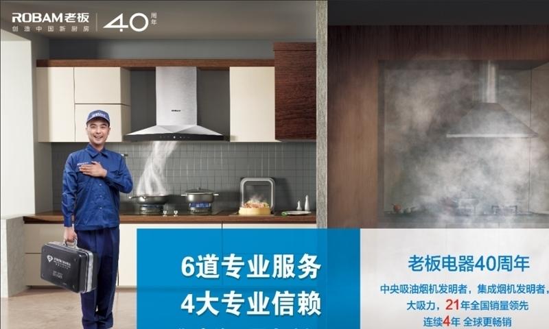提升20%风量,老板电器让老龄吸油烟机焕发新生机