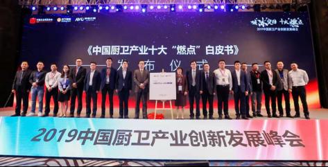 WMF 奈彩米Premium快易锅 惊艳亮相中国厨卫产业发展峰会