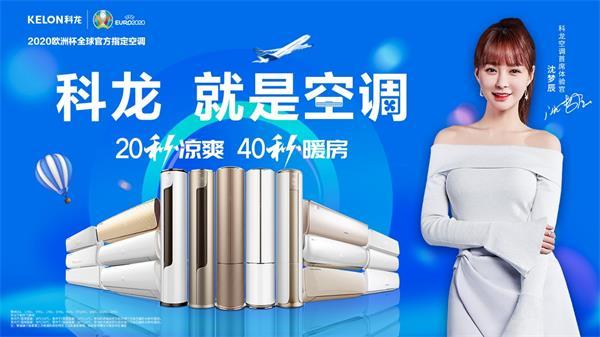 中国龙,用科龙:36岁的科龙空调究竟凭什么赢得全网认证?