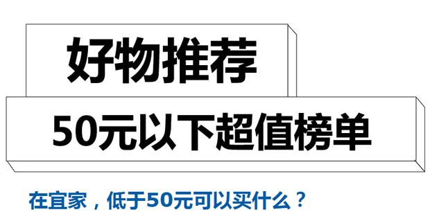 好物推荐:宜家50元以下超值好货榜单曝光!