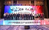 """领军前行,万和包揽""""中国厨卫产业创新发展峰会""""4项大奖"""
