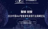 物联网时代来袭!中国AIoT智能家电家居行业高峰论坛将相约南京
