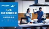 """老板电器新SI商业空间掀开面纱,用终端诠释""""中国新厨房"""""""