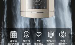 热水零等待,华帝瀑布浴热水器实力打造全时恒温,舒适始终如一