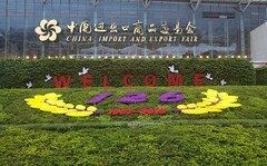 第126届广交会开幕 万家乐携创新科技参展