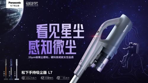 松下吸尘器太空纪念款L7全新首发