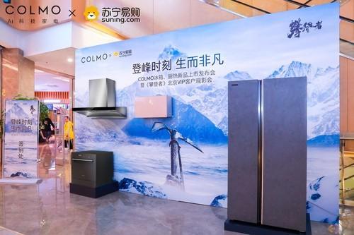 COLMO冰箱、厨热新品上市 为《攀登者》打Call