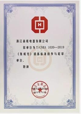 助推行业发展,森歌电器参与起草《集成灶》团体标准T/CNHA 1020-2019正式发布!