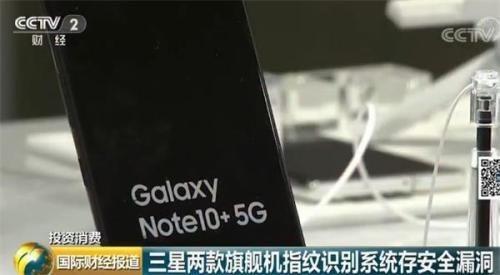 科技早闻:三星两款手机被曝高危漏洞,报告称互联网产业月均薪9296元
