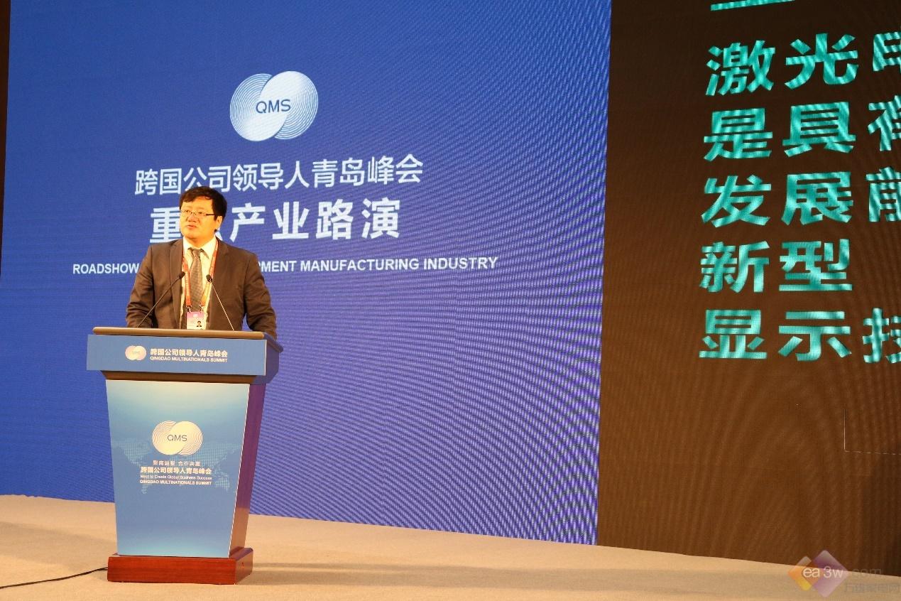 海信亮相跨国公司领导人青岛峰会,激光电视引领显示技术革命