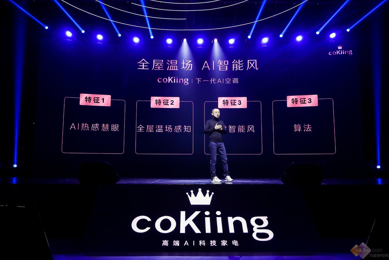 探索无限未来,云米携手coKiing发布5G时代AI变频空调