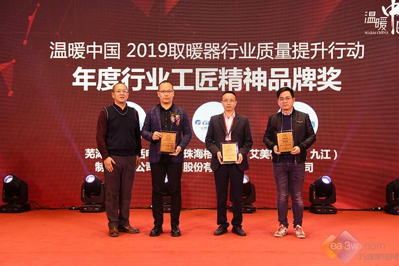 温暖中国-2019取暖器行业质量提升行动大纪实