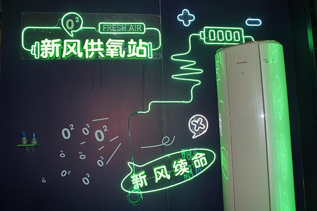"""格力""""空气G密所""""北京新鲜起航,现场神秘礼物等你来赢"""