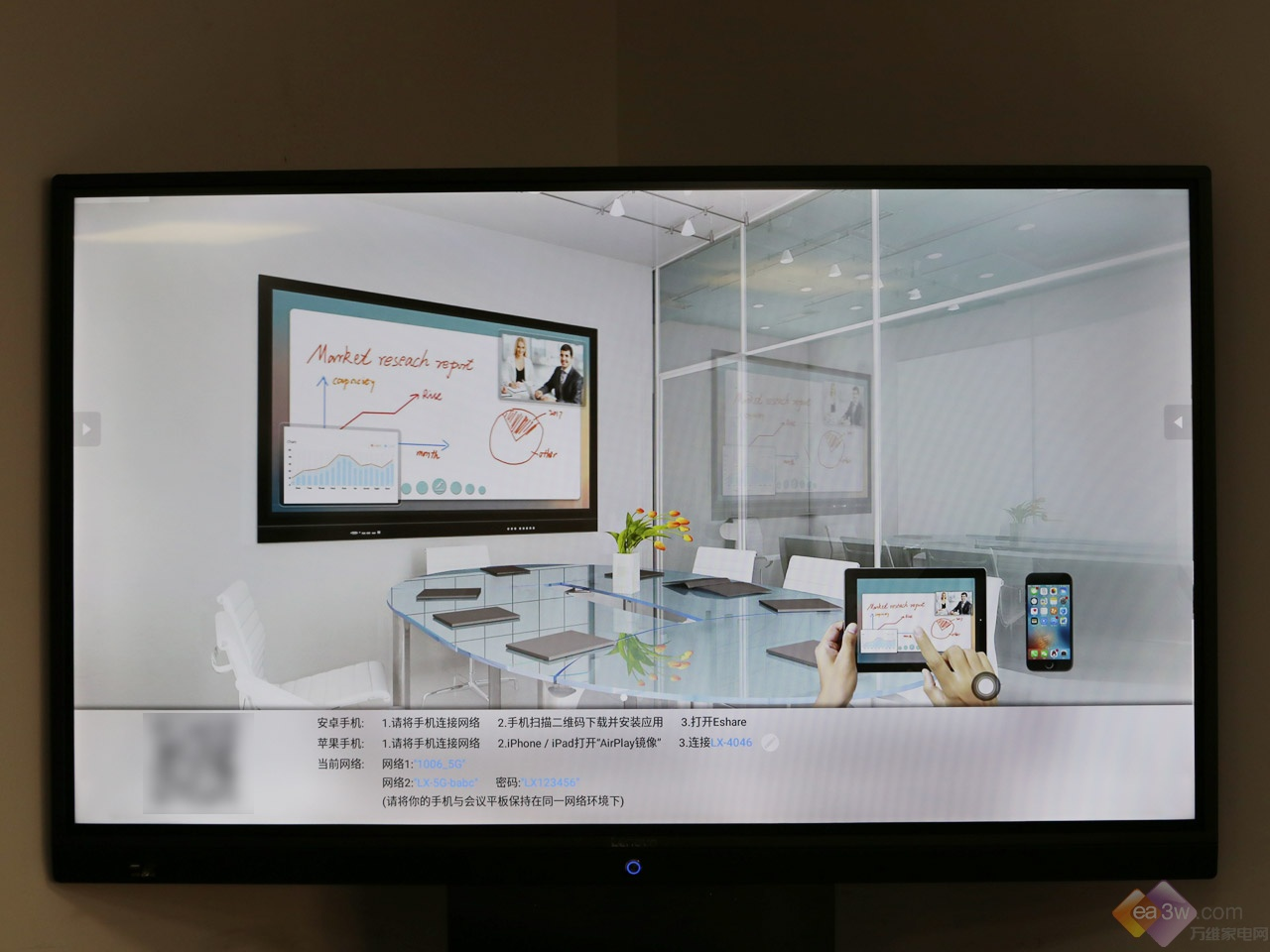 高效会议 不止一屏 联想智能大屏BL65评测