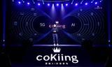 coKiing发布高端空调新品,以AI科技颠覆传统体验