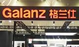 2019年中国(广东)国际家电博览会开幕 格兰仕AIOT物联网家电全方位展示智慧家居生活