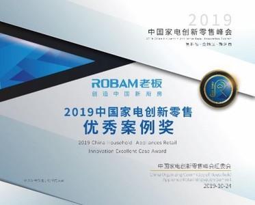 首届中国家电创新零售峰会召开,老板电器荣获先锋品牌奖、优秀案例奖