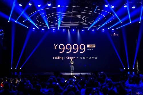 售价9999元! coKiing 高端AI中央空调掀起家用普及风暴
