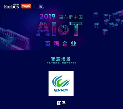 """""""2019福布斯中国AIoT百强企业""""评选结果正式揭晓,征鸟智能荣誉上榜!"""