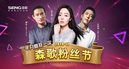 森歌粉丝节|携手三大明星实力宠粉,即将开启11月盛惠!
