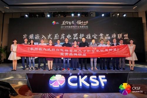 2019中国厨电行业高峰论坛召开,老板电器斩获两项大奖