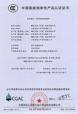 认准3C认证标志  安心首选SAKURA樱花壁挂炉